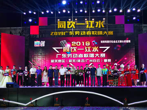 "JSL爵士龙音响助力""同饮一江水""2019广东劳动者歌唱大赛"