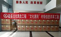 安徽省黄山市歙县文化旅游体育局采购文化下乡设备