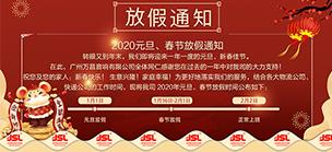 【欢庆元旦 喜迎新春】2020年广州万昌音响元旦、春节放假通知