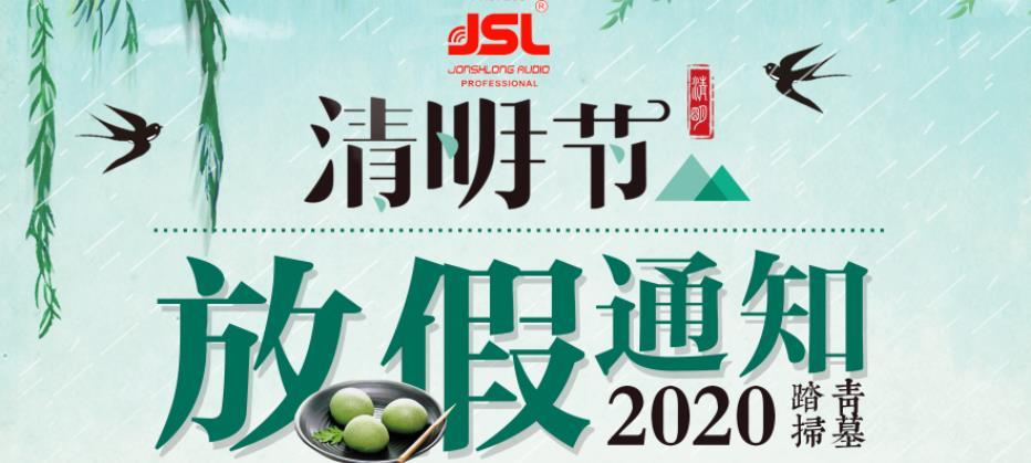 2020年万昌公司清明节放假通知