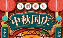 2020年万昌公司中秋国庆双节放假通知