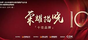 【 喜讯】热烈祝贺JSL爵士龙品牌入选2020年十佳专业扩声(民族)品牌10强