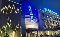 线阵音箱打造广州椰林海鲜坊宴会厅【爵士龙音响】