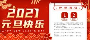 2021年广州万昌音响元旦放假通知