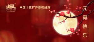元宵佳节--愿所有梦圆.所有愁消