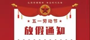 2021年萬昌(chang)公司五一勞動節放假通知