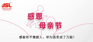 萬昌(chang)音響祝天下慈母節日快樂