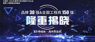 喜讯!JSL爵士龙晋级方图杯2021声光视讯行业品牌评选专业扩声(民族)品牌30强