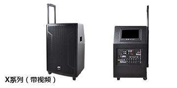 爵士龙专业音响 视频拉杆箱X系列