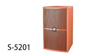 爵士龙KTV音响 S系列音箱 S-5201