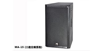 爵士龙舞台音响 MA系列音箱 MA-15